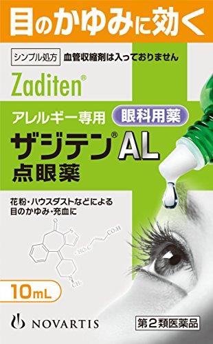 【第2類医薬品】ザジテンAL点眼薬 10mL ※セルフメディ...