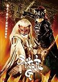 ライオン丸G DVD-BOX