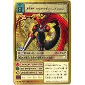 デジタルモンスターカードゲーム デュークモン Bo-500 デジモン15thアニバーサリーボックス付属カード (特典付:大会限定バーコードロード画像付)《ギフト》