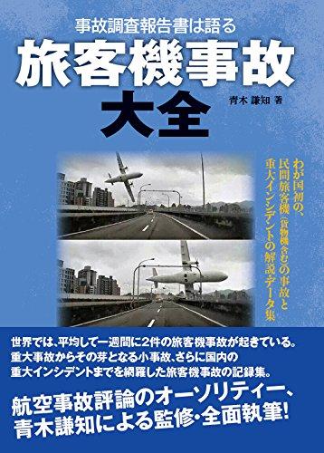旅客機事故大全 (調査報告書は語る)