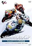 2009MotoGP MotoGPクラス年間総集編 [DVD]