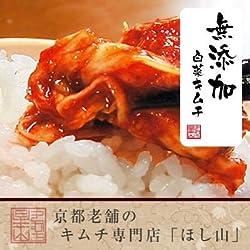 京都キムチのほし山 無添加白菜キムチ切漬 500g 無臭袋入り