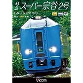 特急スーパー宗谷2号 稚内~札幌 [DVD]