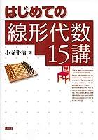はじめての線形代数15講 (KS理工学専門書)