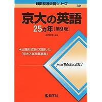 京大の英語25カ年[第9版] (難関校過去問シリーズ)
