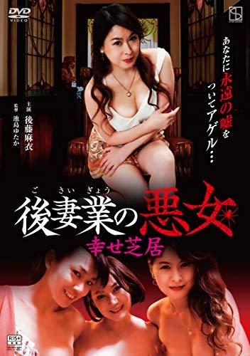 後妻業の悪女 幸せ芝居 [DVD]