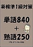 英検準1級対策単語840熟語250リストダウンロード付き