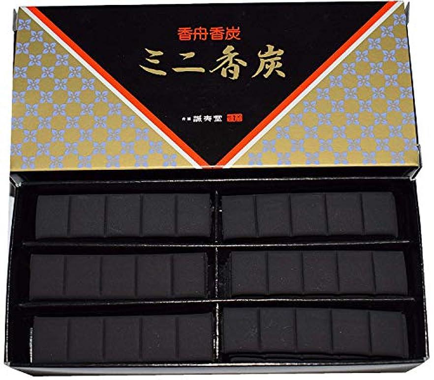 カブぼかす前方へ香舗 誠寿堂ミニ香炉炭 (黒, 5)