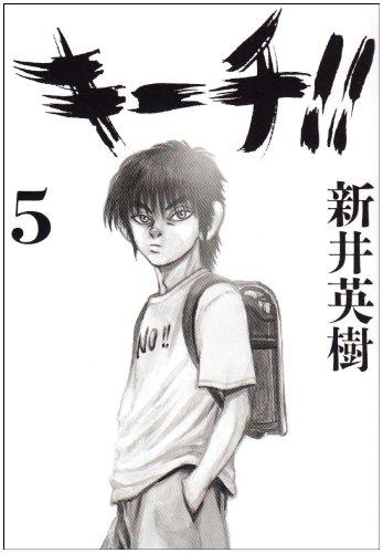 キーチ!! 5 (ビッグコミックス)の詳細を見る