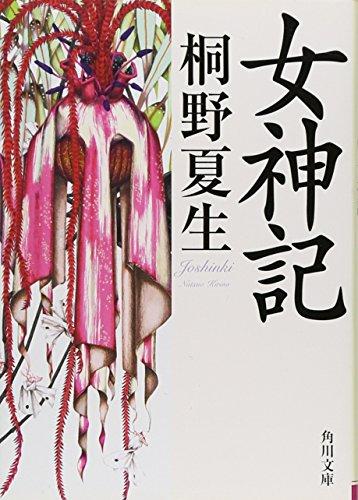 女神記 (角川文庫)の詳細を見る