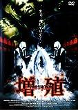 増殖 (レンタル専用版) [DVD]