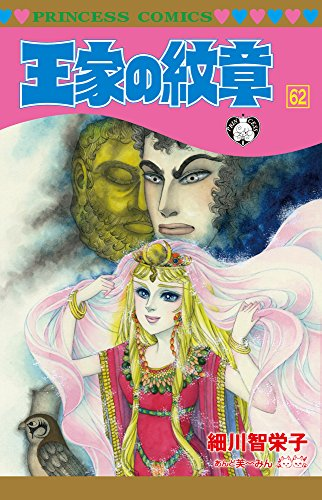 王家の紋章(62)(プリンセス・コミックス) -