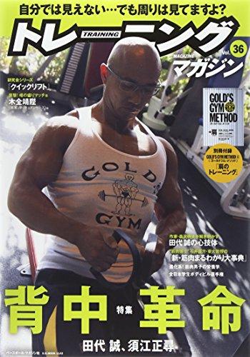 トレーニングマガジン vol.36 特集:背中革命 (B・B MOOK 1142)