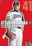 稲葉篤紀(日ハム) 2014カレンダー