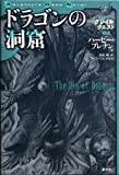 ドラゴンの洞窟—グレイルクエスト〈02〉 (Adventure Game Novel—グレイルクエスト) [単行本] / ハービー ブレナン (著); フーゴ ハル (監修); J.H. Brennan, Hugo Hall (原著); 日向 禅 (翻訳); 創土社 (刊)