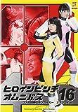 ヒロインピンチオムニバス コスモ闘神伝ギンガイガー オデッセイ編 [DVD]