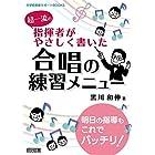 超一流の指揮者がやさしく書いた合唱の練習メニュー (中学校音楽サポートBOOKS)