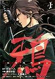 鴉 KARASU / 町田 一八 のシリーズ情報を見る