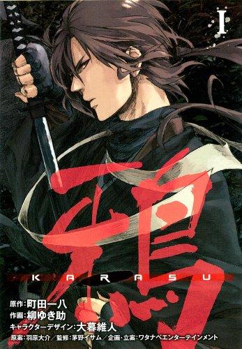 鴉 KARASU 1 (ヤングガンガンコミックス)の詳細を見る