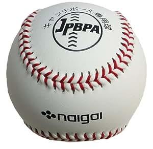 内外ゴム(NAIGAI) 野球 練習球 ゆうボール 2個パック YU2H