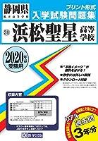 浜松聖星高等学校過去入学試験問題集2020年春受験用 (静岡県高等学校過去入試問題集)