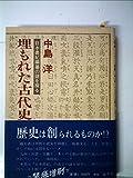 埋もれた古代史―日本書紀編纂の謎を探る (1978年)