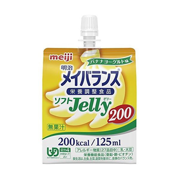 明治 メイバランス ソフトJelly200 バナ...の商品画像