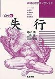 [DVD付] 失行 (神経心理学コレクション)