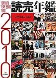 読売年鑑〈2010年版〉