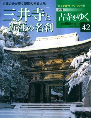 週刊古寺をゆく 42(三井寺と近江の名刹)
