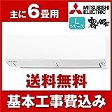 標準設置工事セット MITSUBISHI MSZ-L2218-W ウェーブホワイト 霧ヶ峰 Lシリーズ [エアコン(主に6畳用)]