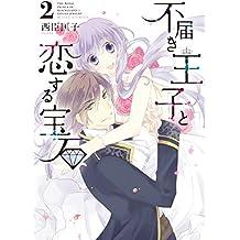 不届き王子と恋する宝石 2 (NextcomicsF)