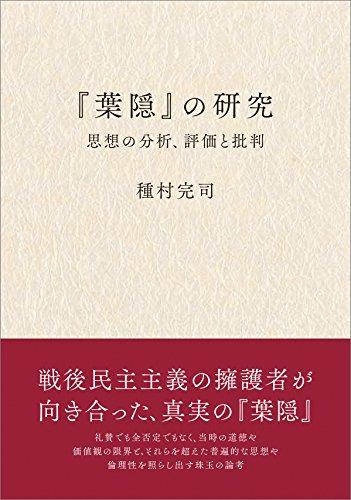 『葉隠』の研究─思想の分析、評価と批判─ 発売日