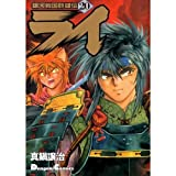 銀河戦国群雄伝ライ (20) (Dengeki comics EX)