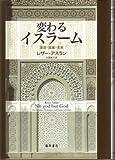 変わるイスラーム 〔源流・進展・未来〕