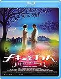 チキンとプラム ~あるバイオリン弾き、最後の夢~[Blu-ray/ブルーレイ]