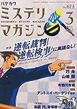 ミステリマガジン 2012年 03月号 [雑誌]