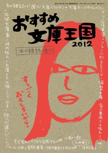おすすめ文庫王国2012 (本の雑誌増刊)の詳細を見る