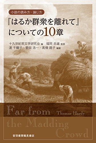 『はるか群衆を離れて』についての10章 (小説の読み方・論じ方)
