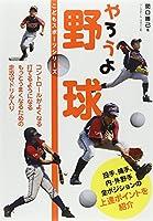 やろうよ 野球 (こどもスポーツシリーズ)