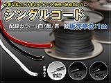 Amazon.co.jpシードスタイル シングルコード AWG22 0.3sq 単位1m 赤