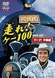 走れ!ケー100 DVD-SET「行くぜ!沖縄編」