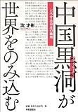 中国黒洞(ブラックホール)が世界をのみ込む―どうする日本の戦略