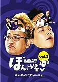 サンドのぼんやり~ぬTV Vol.2 『富澤の血液型・34年目の真実!』 [DVD]