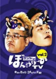 サンドのぼんやり~ぬTV Vol.2 『富澤の血液型・34年目の真実!』 [DVD]の画像