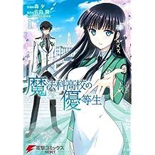 魔法科高校の優等生(1) (電撃コミックスNEXT)