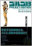 ゴルゴ13 POCKET EDITION 秘められた殺意 (SPコミックス)