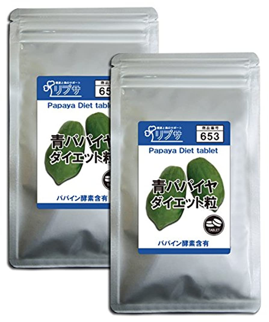 避難する現象意味のある青パパイヤダイエット粒 約3か月分×2袋 T-653-2