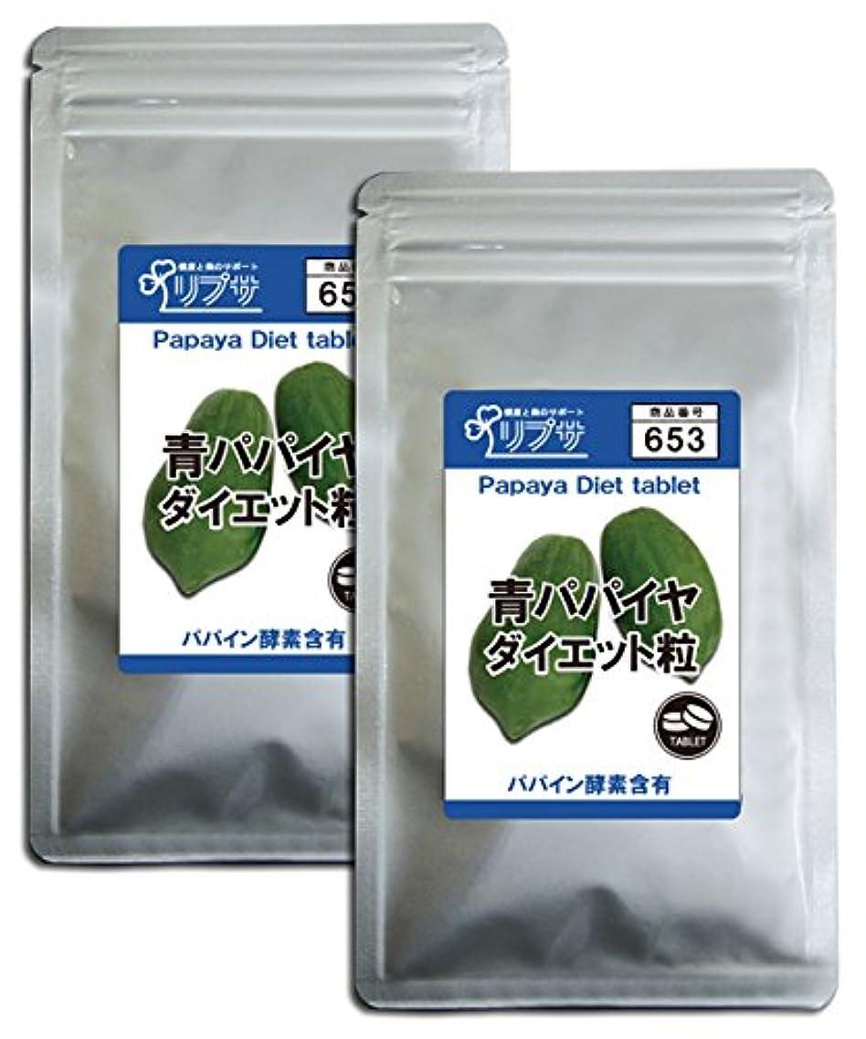 寺院遊び場堤防青パパイヤダイエット粒 約3か月分×2袋 T-653-2