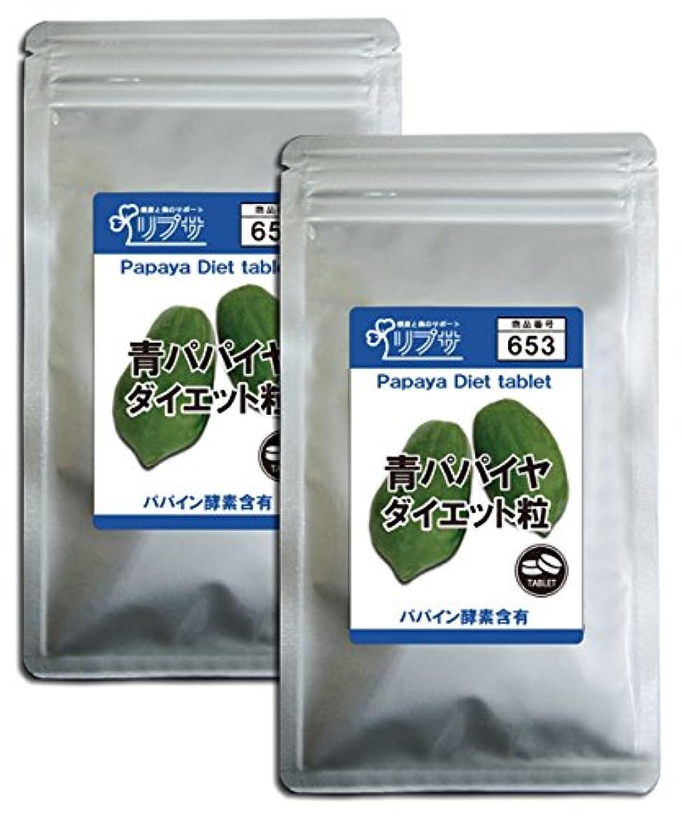 ヒューバートハドソンぶどう居眠りする青パパイヤダイエット粒 約3か月分×2袋 T-653-2